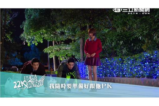 22K夢想高飛PK預告