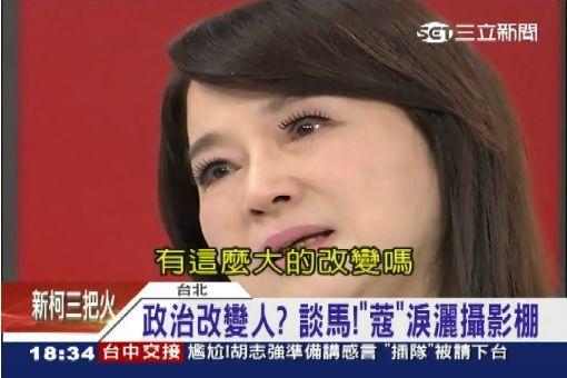 """政治改變人? 談馬!""""蔻""""淚灑攝影棚"""