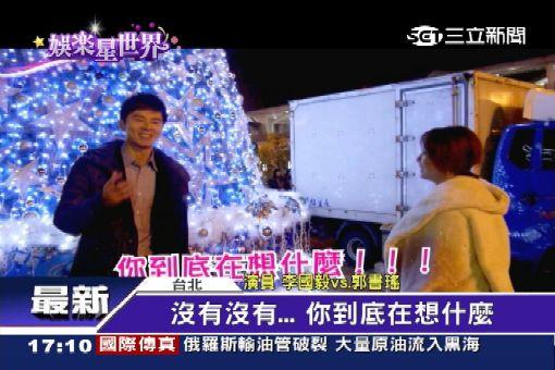 """李國毅霸氣強吻 瑤瑤嘴唇慘""""破皮"""""""
