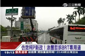 嘉跟拆BRT1800