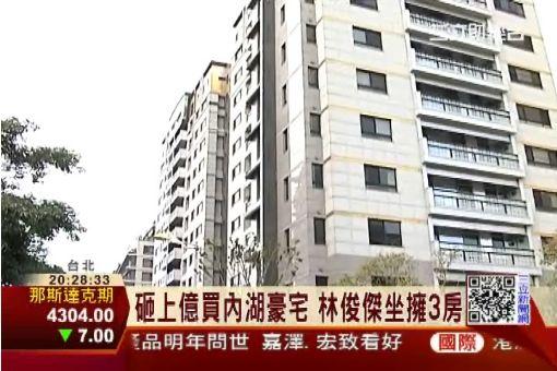 房價不便宜! 林俊傑砸億元買豪宅