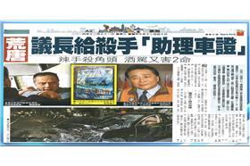 台中市議會停車證