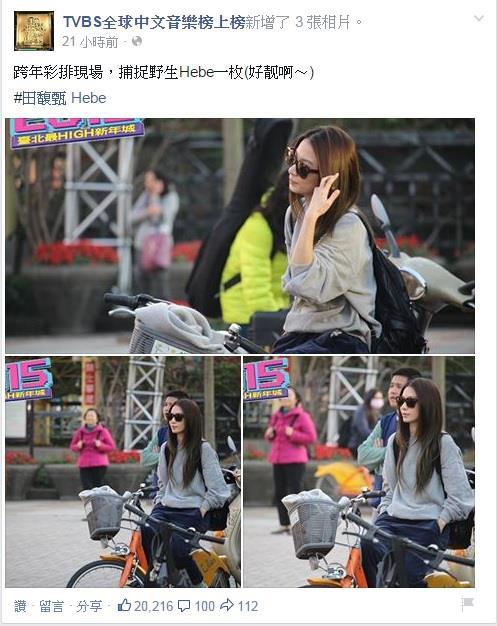 she跨年/翻攝tvbs臉書