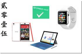 2015,穿戴式裝置,Apple Watch,智慧型手錶,Samsung(名家-Kisplay)