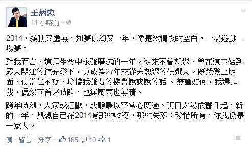 王炳忠臉書