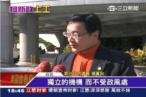 """抓弊鐵腕 柯創""""廉政會""""有請楊實秋"""