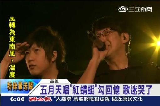 """找回青春回憶! 五月天唱小虎隊""""紅蜻蜓"""""""