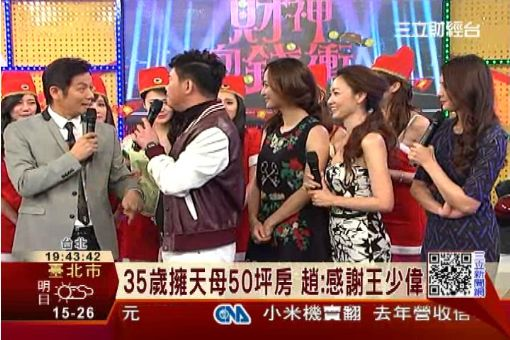 35歲趙虹喬 買房聽王少偉的話