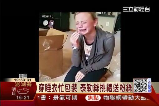泰勒絲親送耶誕禮 粉絲激動落淚