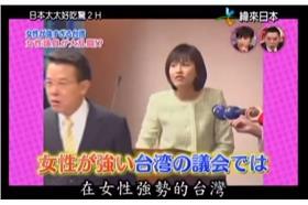 邱議瑩,日本太太好吃驚,強勢,女性,台灣(youtube)