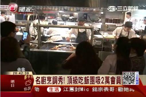 「頂級吃飯團」品嘗名廚隱藏版美食|三立財經台CH88