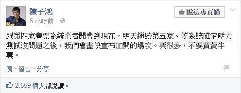 陳子鴻臉書