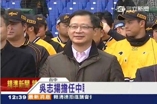 吳志揚擔任中職會長 球團開訓現身