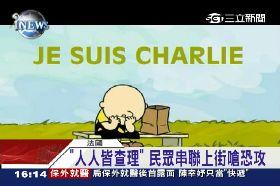 全球挺查理1600