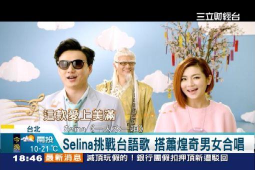 Selina挑戰台語歌 搭蕭煌奇男女合唱