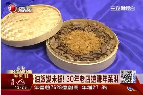油飯拼年菜1200