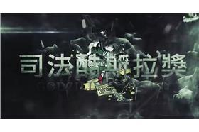 司法酷斯拉 官方影片