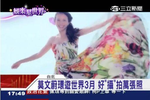 """百變天后性感出""""輯"""" 莫文蔚露美腿辣翻"""