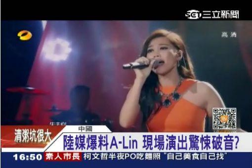 中國歌唱節目 遭爆歌手歌聲後製