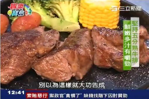 (美食)五分熟牛排1800(一月底前勿刪)