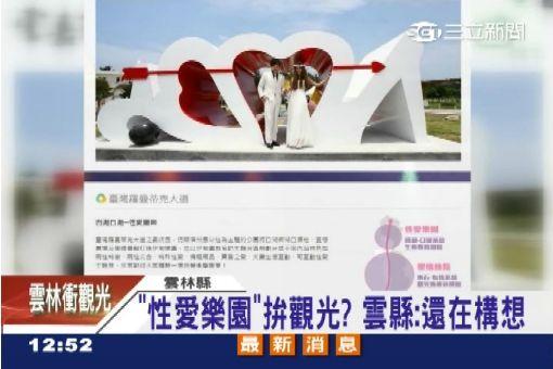 仿效韓國拼觀光 雲林擬建性愛樂園