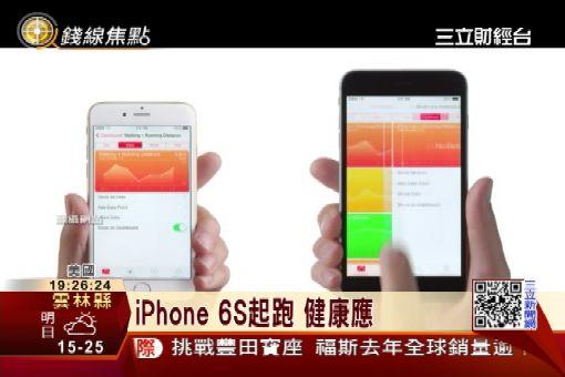 iPhone 6S攻照護 化身個人小護士