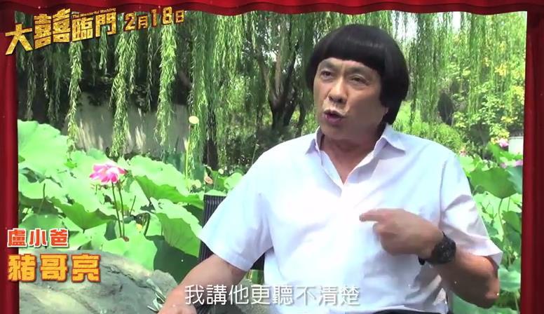 大囍臨門_原子映象提供