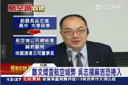 鄭文燦查航空城弊 吳志揚麻吉恐捲入