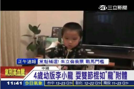 """4歲童萌耍雙節棍 """"神同步""""李小龍"""