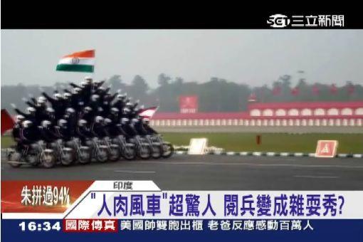 印度離奇閱兵 雜耍團秀摩托特技