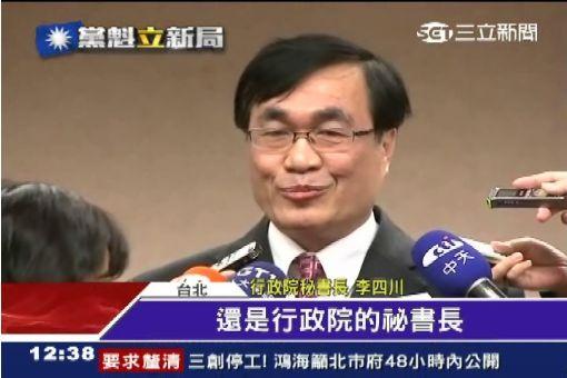 朱家班進駐黨中央 賴士葆接任黨鞭 三立新聞台