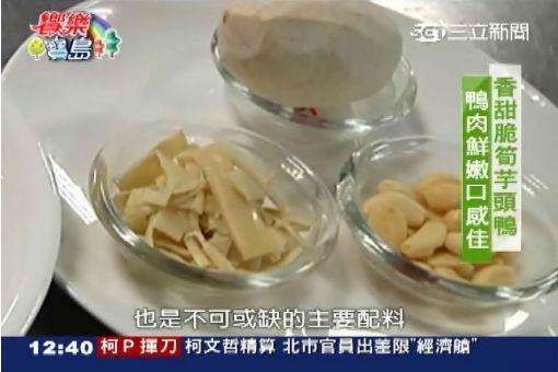 上海菜作法炸蒜配料 芋頭鴨鬆軟香甜