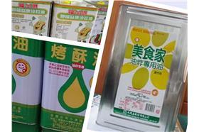 新竹市油品抽檢