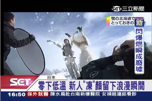 愛美不怕流鼻水! 北海道「雪景婚紗」夯│三立新聞台