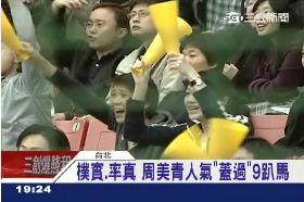 美青選總統1800