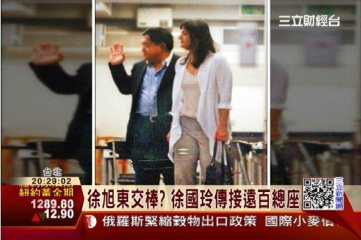 徐旭東啟動交棒?小女徐國玲傳接遠百總座 | 財經 | 三立新聞網 SETN.COM