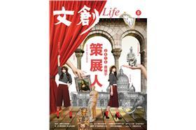 文創Life雜誌封面(可使用)