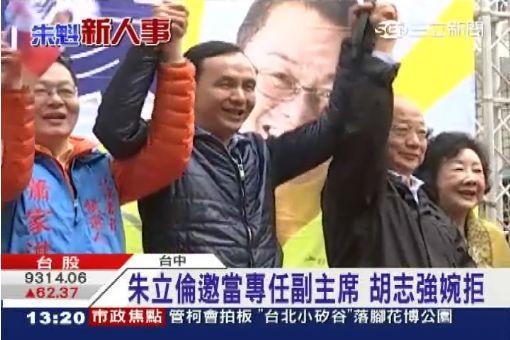 朱立倫電邀專任副主席 胡志強婉拒