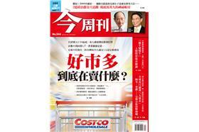 今周刊0121(今周刊限用)