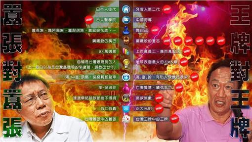 林正杰拱郭台銘2016選總統(取自林正杰臉書)