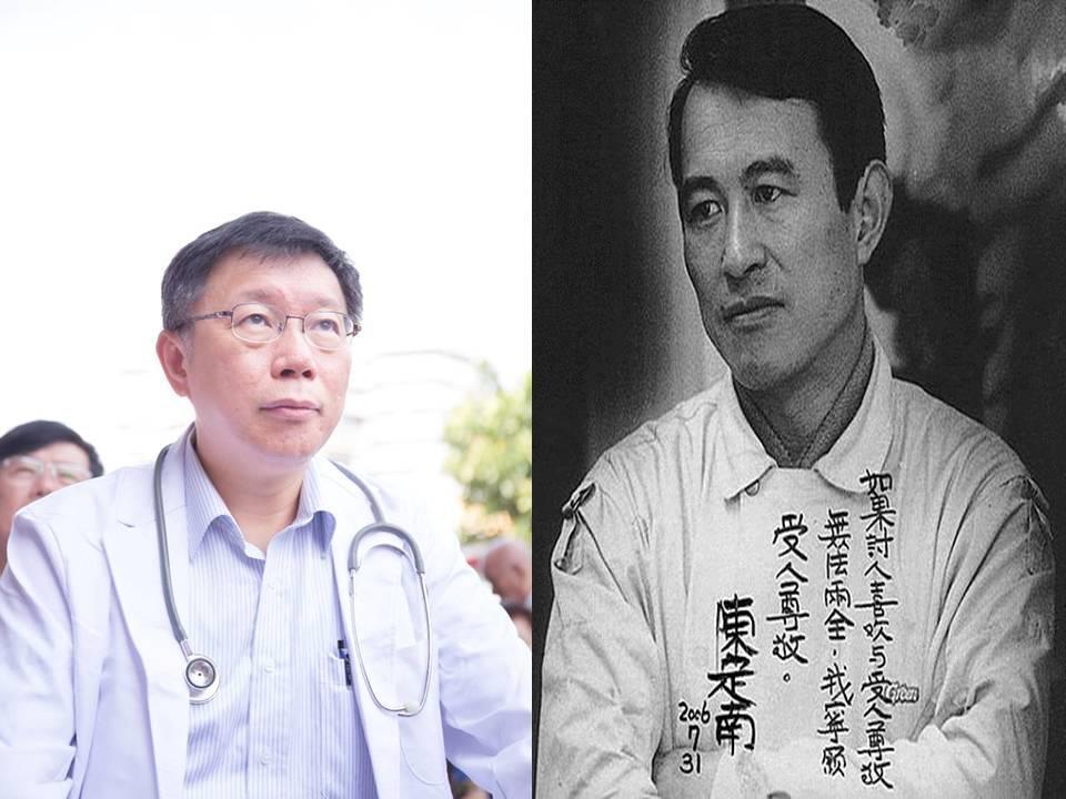 柯文哲、陳定南/臉書、wikipedi