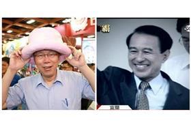 柯文哲、陳定南組圖(左臉書、右三立)