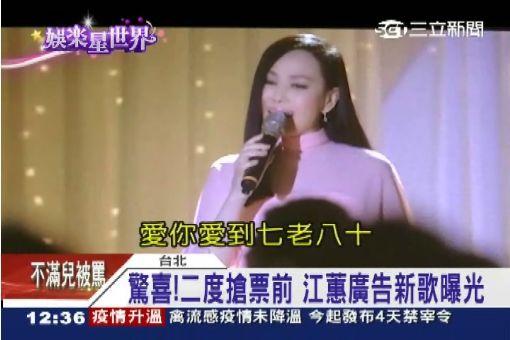 驚喜!二度搶票前 江蕙廣告新歌曝光