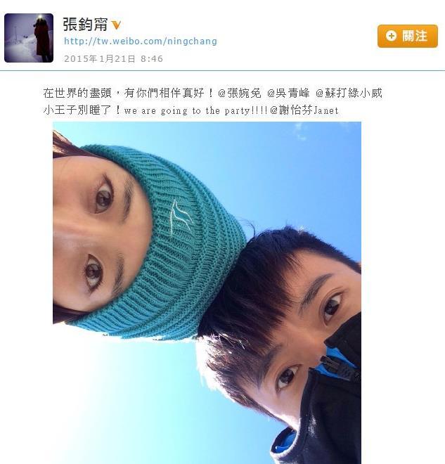 Janet傳前往南極/圖:張鈞甯微博