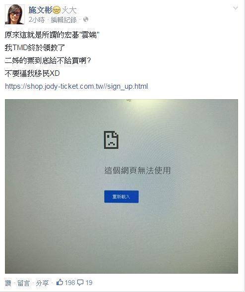 施文彬買不到江蕙票(圖/取自施文彬臉書)