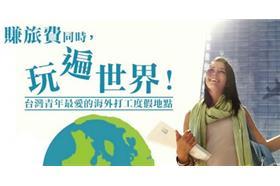 台灣青年最愛打工度假地點/網路溫度計(名家)