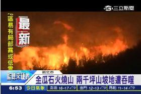 珊)九份火燒山2400