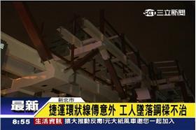 捷運環狀線傳意外 工人墜落鋼樑不治