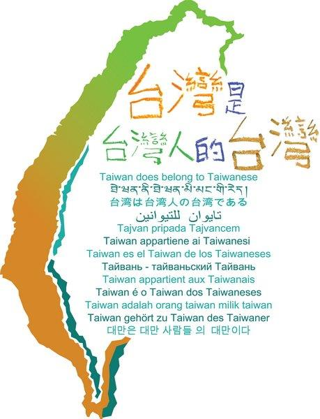 台灣人/臉書