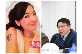 陳沂、柯文哲/臉書